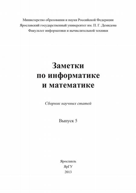 Заметки по информатике и математике. Выпуск 5