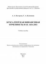 Бухгалтерская финансовая отчетность и ее анализ