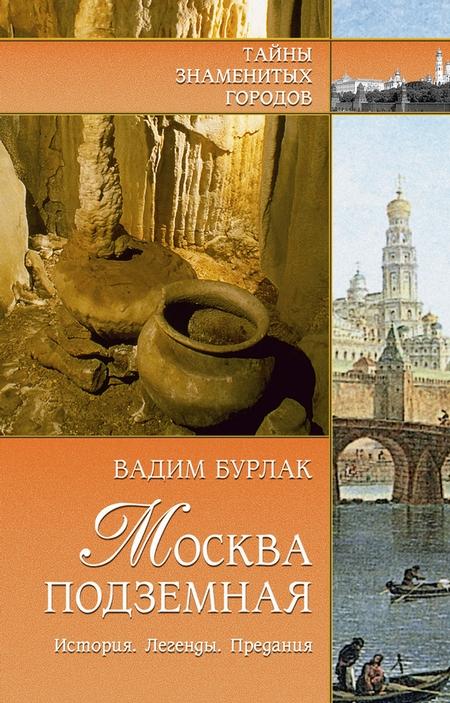 Москва подземная. История. Легенды. Предания