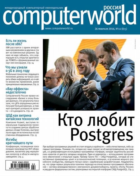 Журнал Computerworld Россия №02/2016