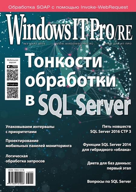 Windows IT Pro/RE №03/2016