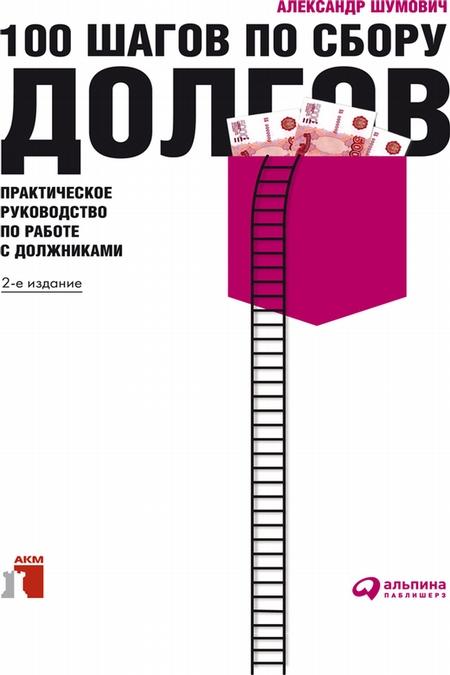 100 шагов по сбору долгов. Практическое руководство по работе с должниками