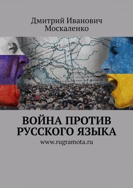 Война против русского языка
