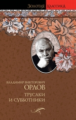 Трусаки и субботники (сборник)