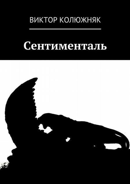 Сентименталь