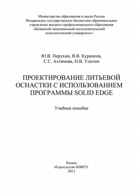 Проектирование литьевой оснастки с использованием программы Solid Edge
