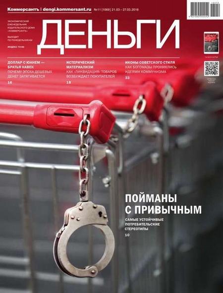 КоммерсантЪ Деньги 11-2016