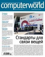 Журнал Computerworld Россия №03/2016