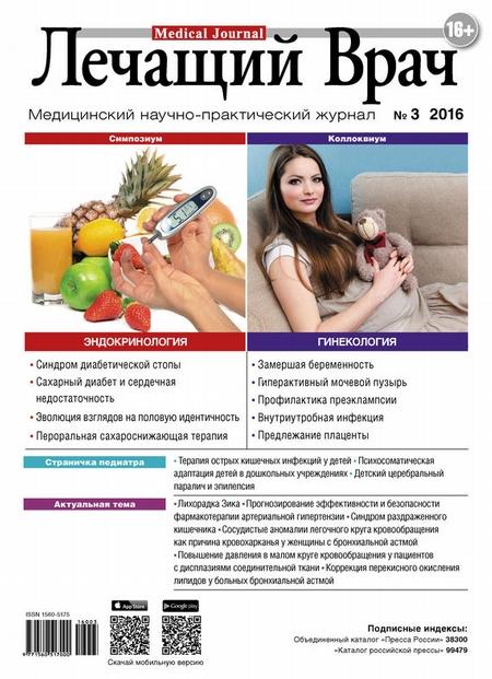 Журнал «Лечащий Врач» №03/2016
