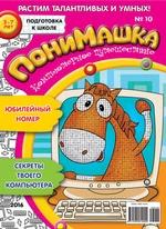 ПониМашка. Развлекательно-развивающий журнал. №10/2016