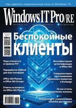 Windows IT Pro/RE №04/2016