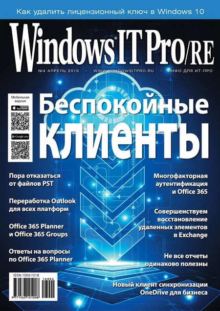 Windows IT Pro/RE №04/2016