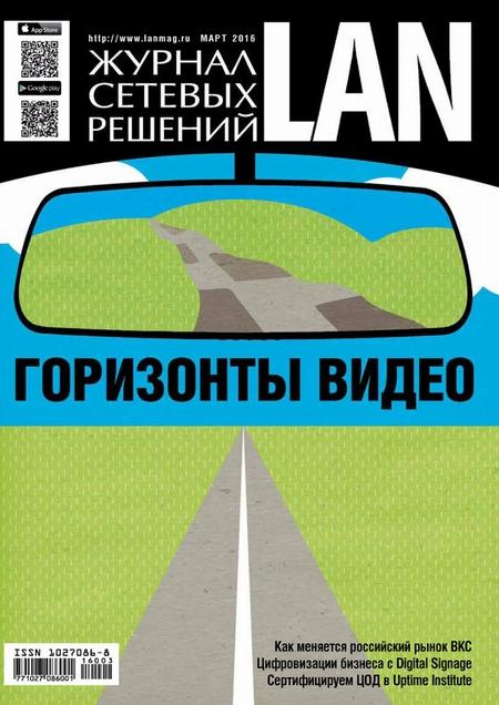 Журнал сетевых решений / LAN №03/2016