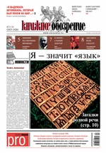 Книжное обозрение №23-24/2015