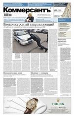 КоммерсантЪ (понедельник-пятница) 52-2016