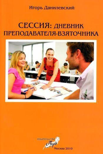 Сессия: Дневник преподавателя-взяточника