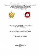 Международная молодежная научная школа «Управление инновациями»