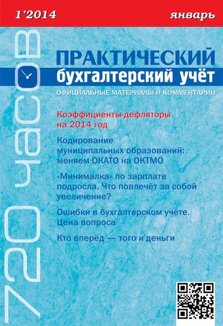 Практический бухгалтерский учёт. Официальные материалы и комментарии (720 часов) №1/2014