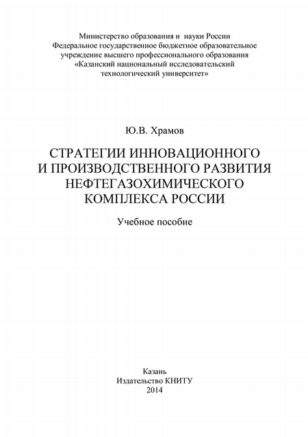 Стратегии инновационного и производственного развития нефтегазохимического комплекса России