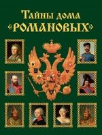 Тайны дома Романовых. Браки с немецкими династиями в XVIII – начале XX вв