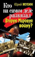 Кто на самом деле развязал Вторую Мировую войну?