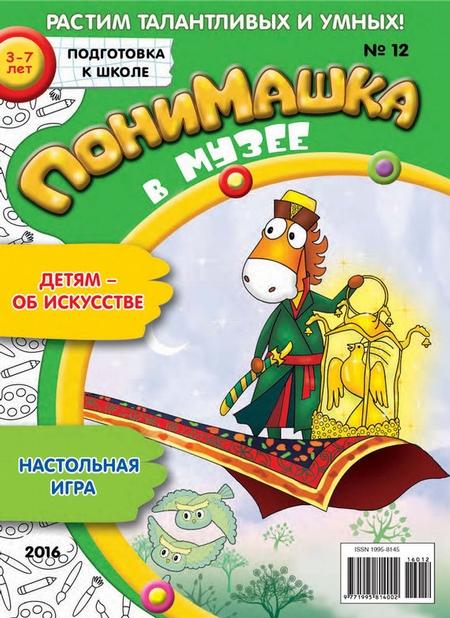 ПониМашка. Развлекательно-развивающий журнал. №12/2016