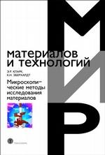 Микроскопические методы исследования материалов