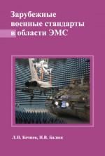 Зарубежные военные стандарты в области ЭМС