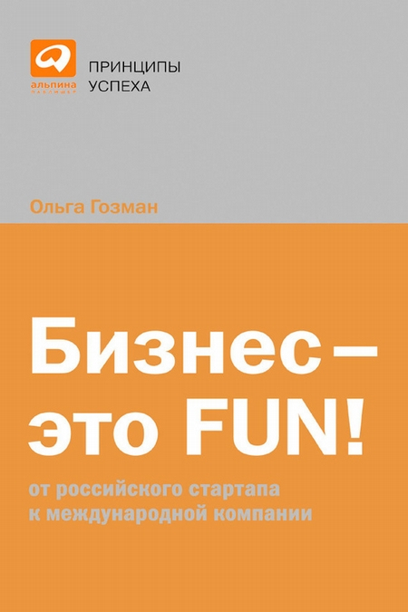 Бизнес – это FUN! От российского стартапа к международной компании