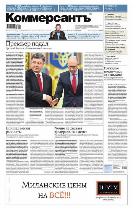 КоммерсантЪ (понедельник-пятница) 61п-2016