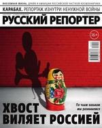 Русский репортер 09-2016