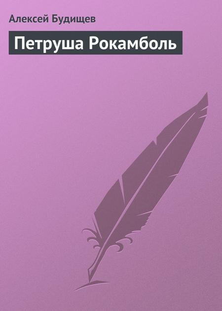 Петруша Рокамболь