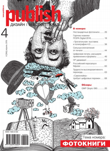 Журнал Publish №04/2016