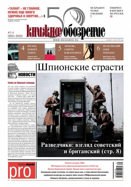 Книжное обозрение (с приложением PRO) №03-04/2016
