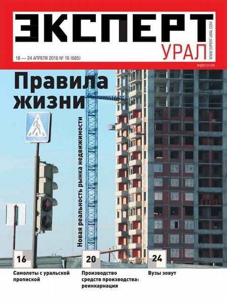 Эксперт Урал 16-2016