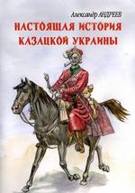 Настоящая история казацкой Украины