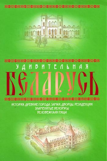 Удивительная Беларусь. К 600-летнему юбилею Беловежской пущи