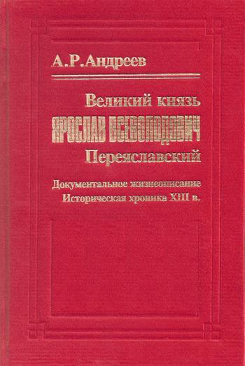 Великий князь Ярослав Всеволодович Переяславский