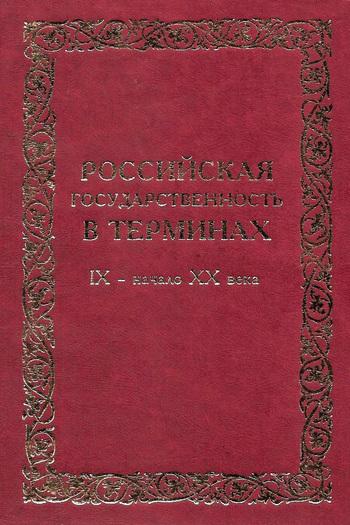 Российская государственность в терминах. IX – начало XX века