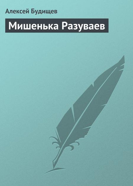 Мишенька Разуваев