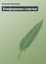 Епифоркино счастье