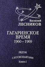 Гагаринское время. 1960 – 1969 годы