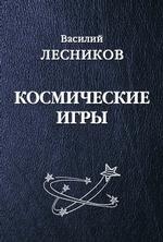Космические игры (сборник)