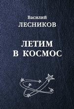 Летим в космос (сборник)