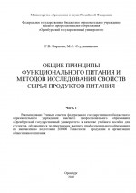 Общие принципы функционального питания и методов исследования свойств сырья продуктов питания. Часть 1