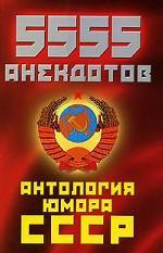 5555 анекдотов: Антология юмора СССР