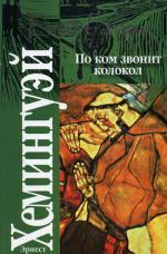 По ком звонит колокол: роман