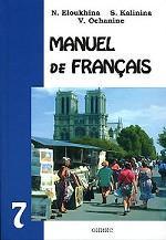 Manuel de Francais. Французский язык. 7 класс