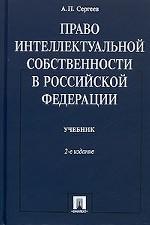 Право интеллектуальной собственности в Российской Федерации. Учебник