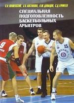 Специальная подготовленность баскетбольных арбитров